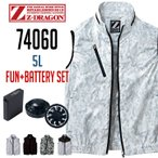 【5L】空調服 Z-DRAGON 74060 ベスト Jichodo 自重堂 (ファン・バッテリーセット) ポリエステル100% 野帳対応
