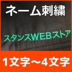 【期間限定5,400円以上送料無料!】ネーム刺繍 1...