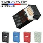 タバコ ケース シガレット 軽量 丈夫 アルミ ソフト ハード 対応 金属 パンチング おしゃれ ブラック ブルー シルバー ブラウン レッド ガンメタ 送料無料