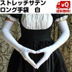 ウェディンググローブ ロング フォーマル ストレッチサテン ウエディング 手袋 光沢 ホワイト フリーサイズ 白 結婚式 ドレス 送料無料