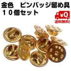 10個セット ピンバッジ 留め具 バタフライ型 クラッチ 金色 ゴールド 蝶 追跡番号付き 送料無料