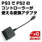 PS3でPS2のコントローラーが使える変換アダプタ コントローラー 変換 追跡番号付き 送料無料