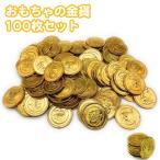 【追跡ゆうパケット送料無料】おもちゃの金貨 海賊 アイテム ゴールドコイン 金貨 100枚 子供 財宝 お遊戯会 舞台 小道具 パイレーツ