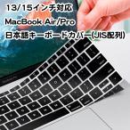 【追跡ゆうパケット送料無料】 MacBook Air Pro 日本語 キーボードカバー JIS配列 MacBook Air 13/Pro Retina 13 15インチ ブラック 黒
