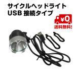 【追跡ゆうパケット送料無料】 高輝度 サイクルヘッドライト USB接続タイプ 防水 自転車 マウンテンバイク ロードバイク LED