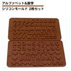 シリコンモールド レジン アレンジ色々 シリコン 型 アルファベット 数字 2種類セット キャンドル 送料無料