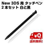 New 3DS用 タッチペン 2本セット 白 黒 送料無料