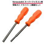【追跡ゆうパケット送料無料】 2種類セット Nintendo64 スーパーファミコン 本体 ソフト 特殊ネジ ドライバーセット SFC N64