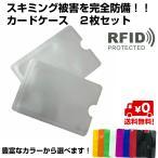 2枚セット スキミング防止 カードケース スリーブ カード入れ 財布 コンパクト クレジットカード suica IDカード 磁気保護 海外旅行 RFID 不正使用防止 送料無料