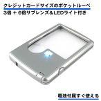 LEDライト ポケットルーペ 老眼 拡大鏡 クレジットカードサイズ 携帯用 3倍&6倍 サブレンズ 送料無料