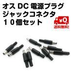 10個セット 2.1x5.5mm オス DC電源 プラグ ジャック コネクタ 黒 送料無料