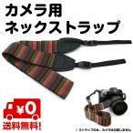 カメラ ストラップ 肩紐 おしゃれ かわいい ネック デジタル 一眼レフ ミラーレス コンパクト デジカメ対応 送料無料