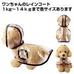 犬用 レインコート ポンチョ 着せやすい ドッグウェア 雨具 カッパ 透明 フード付 XSからXXL 小型 中型 大型 チワワ ダックス 柴犬 オレンジ ホワイト 送料無料
