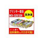 洗浄  キヤノンプリンター目詰まり  BCI-326 +BCI-325 洗浄液 ヘッドクリーニングBCI-325+326/6MP