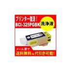 洗浄  キヤノンプリンター目詰まりBCI-325PGBK ヘッドクリーニング液 洗浄液
