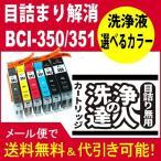 洗浄 達人 キヤノン CANON 選べる洗浄カートリッジ  BCI-351XL+350XL/6MP 351XLBK/351XLC/351XLM/BCI-351XLY/BCI-351XLGY