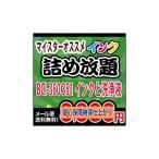 詰め放題 BCI-350XL BCI-351XL 互換インクとヘッドクリーニング液お好きな6本