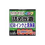 【インクマイスターオススメ】 【送料無料】  詰め放題 IC6CL50 互換インクとヘッドクリーニング液お好きな6本