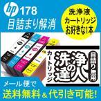 洗浄 達人 HP178XL プリンター目詰まり 洗浄液 1本 ヒューレットパッカード  HP178XL 洗浄カートリッジ