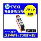 互換  HP178XL互換 残量表示機能付 ヒューレットパッカード HP HP178XL カートリッジ ブッラク CN684HJ互換顔料 icチップ付