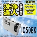 洗浄  エプソンプリンター目詰まり EPSON IC50シリーズ IC6CL50  ヘッドクリーニング 洗浄液 ICBK50 黒 ブラック