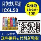 洗浄 達人 エプソン EPSON 選べる洗浄カートリッジ IC6CL50  プリンター目詰まりインク洗浄カートリッジ