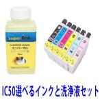 洗浄  エプソンプリンター目詰まりIC6CL50(洗浄液カートリッジ6色セット) ヘッドクリーニングIC50 洗浄カートリッジ