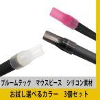 ショッピングお試しセット プルームテック Ploomtech マウスピース お試し選べる3本セット ブラック クリア ピンク プルームテックアクセサリー