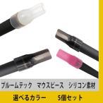 ショッピングお試しセット プルームテック Ploomtech マウスピース お試し選べる 5個セット ブラック クリア ピンク プルームテックアクセサリー