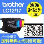 洗浄 達人 ブラザー工業(Brother) LC12 洗浄カートリッジ お好きな1本 LC12BKLC12M LC12C LC12Y 選べる1本