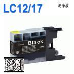 ショッピングプリンター 洗浄の達人 ブラザー工業(Brother) LC12プリンター洗浄カートリッジ LC12BK/17  プリンター目詰まり解消