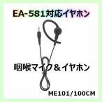 EA-581用イヤホン ME101/100CM スタンダード 八重洲無線