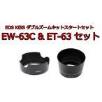 Canon レンズフード  EOS Kiss シリーズ ダブルズームキット 用 レンズフード セット EW-63C ET-63