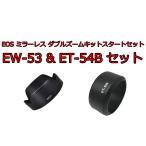 Canon レンズフード EOS M シリーズ ダブルズームキット 用 レンズフード セット EW-53  ET-54B 互換品