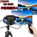 Canon キャノン リモートスイッチ  RS-60E3 互換 シャッター リモコン コード レリーズ
