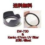 Yahoo!Standing StonesCanon キャノン EW-73D 互換品  Kenko UV filter 67mm お買い得セット