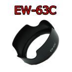 Canon レンズフード EW-63C 互換品 安心の国内発送
