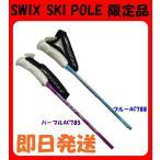 在庫商品 数量限定モデル SWIX メディバル スキーポール 60%カーボン AC785 AC788 SWIX SKI POLE アドダブ付ストック ブルー パープル大特価SALE セール