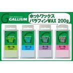 18-19 GALLIUM  EXTRA BASE WAX 200g  е╤еще╒егеє е┘б╝е╣WAXд╦║╟┼м  емеъежер еиепе╣е╚еще┘б╝е╣еяе├епе╣ е╣енб╝ есеєе╞е╩еєе╣/