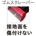 オーレック:SGW802用ゴムスクレーパーセット 0925-80100