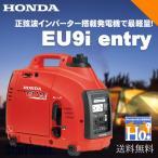 防災 発電機 ホンダ .EU9i-entry. 【即出荷】 インバーター発電機 送料無料