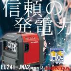 ショッピング発電機 防災 ホンダ 発電機 .EU24i-JNA2. インバーター発電機(スタンド仕様)