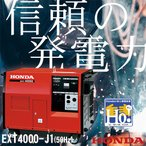 ショッピングホンダ 発電機 ホンダ発電機 .EXT4000-J1. 三相発電機(50Hz)