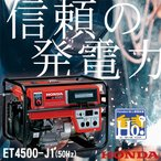 発電機 ホンダ発電機 ET4500-J1 三相発電機 (50Hz)