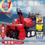 小型ハイブリッド除雪機 HSS1170i-J