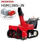 ホンダ 中型ハイブリッド除雪機 HSM1380i-JN