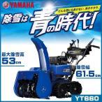 ヤマハ除雪機 .YT-660. 【2016モデル】 スノーメイト コンパクトタイプ/小型除雪機