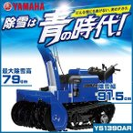 ヤマハ除雪機 .YS-1390AR.【2015モデル在庫限り】 ハイパフォーマンスタイプ 中型除雪機