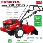 ホンダ耕運機 ラッキー .FU655-L. ミニ耕うん機(試運転・オイル充填)