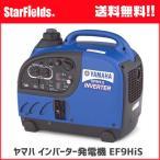 発電機 ヤマハ発電機 .EF9HiS. インバーター発電機 家庭用 業務用 オイル充填済